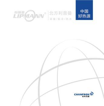 利普曼空气源产品手册