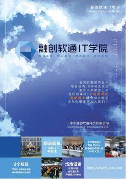 融創軟通IT學院宣傳冊