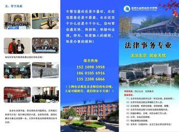 北京工业职业技术学院法律事务专业招生宣传手册