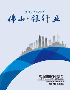 《佛山·银行业》总第15期2020年10月 电子书制作软件