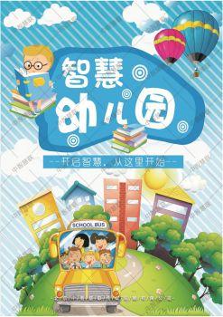 中智慧联智慧幼儿园宣传册2 电子杂志制作软件