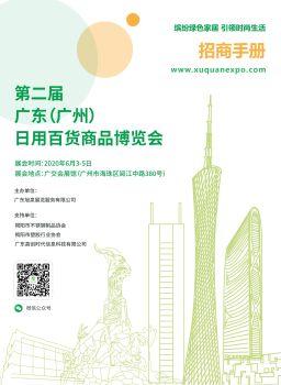 2020广州百货展招展手册-广交会展馆