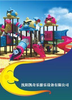 沈阳凯奇乐2017电子书图册