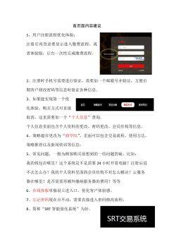 首页面内容建议电子刊物