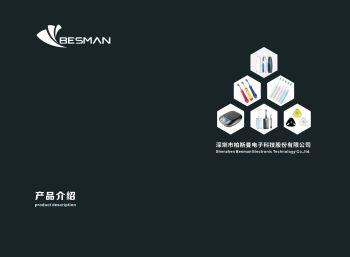柏斯曼产品画册