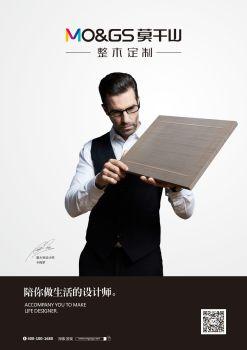 莫干山整木定制——陪你做生活的设计师电子画册