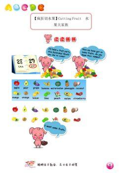 【疯狂切水果】Cutting Fruit 水果大家族宣传画册