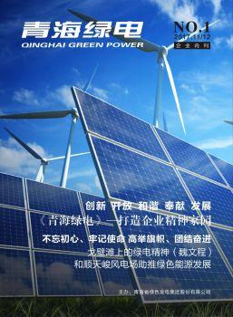 青海綠電電子雜志