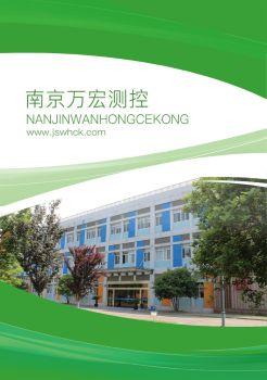 南京万宏测控技术有限公司电子画册