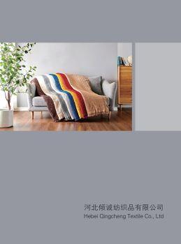 倾城纺织品画册