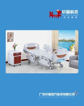 轩福医疗设备画册鉴赏 电子书制作平台