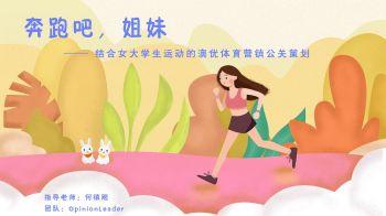 "OpinionLeader-策划案(pdf)-""奔跑吧,姐妹""——结合女大学生运动的澳优体育营销公关策划电子书"