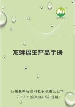 龙蟒福生产品手册,电子书免费制作 免费阅读