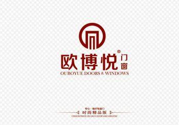 欧博悦门窗电子图册