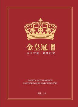 金皇冠门窗-电子画册