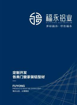 福永铝业电子画册