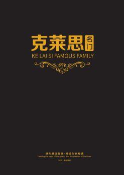 克莱思名门电子图册 电子书制作软件