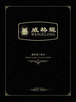 威格龙铜门电子画册