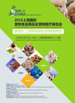 SPF CHINA 2018-邀请函电子画册