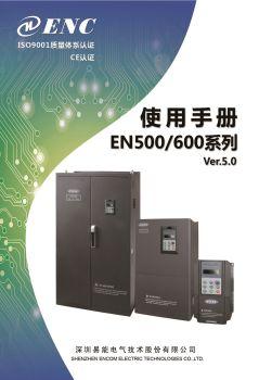 EN500 EN600系列使用手册 (中文)(V5.0-A3) 电子书制作软件