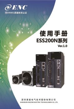 ESS200N系列詳細使用手冊(中文)V1.0-A0 電子雜志制作平臺