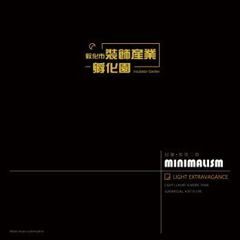 敦化市装饰产业孵化园-轻奢·极简二期电子画册