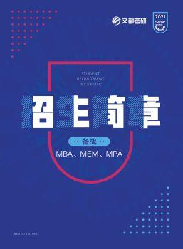 mba招生簡章 電子書制作軟件