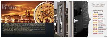 鑫宏名门窗画册设计