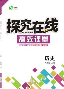 九年级历史人教版(上) 电子书制作平台