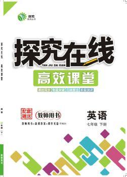 2020春·七年级英语人教版(A版) 电子书制作软件