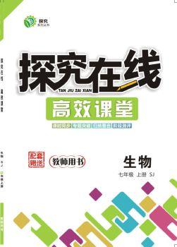 七年级生物苏教版(上)_复制 电子书制作平台