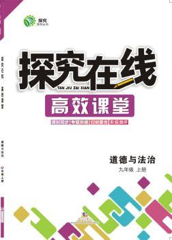 九年级思品人教版(上) 电子书制作平台