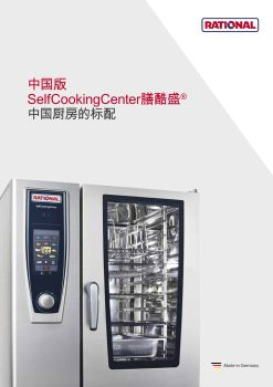 SelfCookingCenter膳酷盛®中国厨房的标配电子杂志