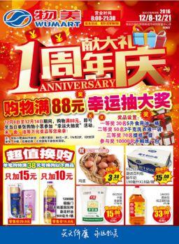 物美超市咸阳财富中心店12月8-21日店庆电子画册