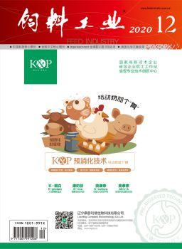 《饲料工业》杂志2020年第12期 电子书制作软件