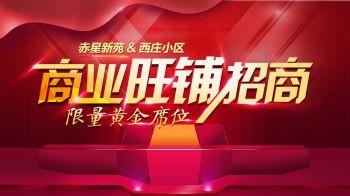 虚位以待!赤星&西庄醇熟社区临街旺铺,火爆招商中!电子画册