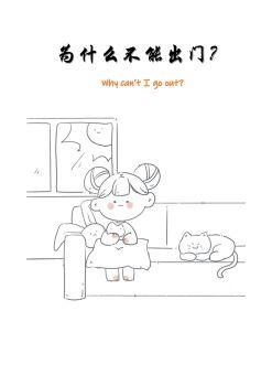 1_1_1_绘本-为什么不能出门-A卡苏