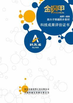 金钢甲—科技成果评估证书电子刊物