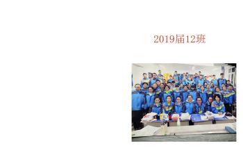 昌吉州第一中学2019届12班-完整电子书
