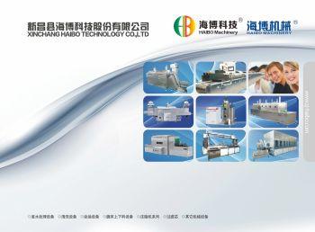 新昌县海博科技有限公司(原海博机械)电子画册