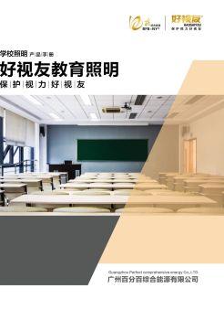 广州百分百综合能源教室灯电子画册