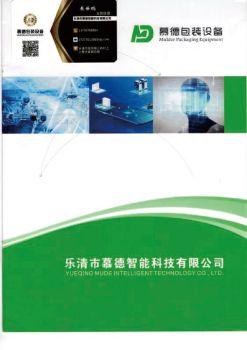 乐清市慕德智能科技有限公司电子画册