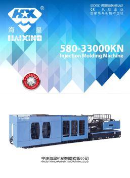 宁波海星机械制造有限公司电子画册
