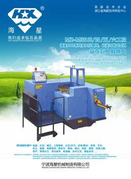 宁波海星系列多工位螺丝、杆类冷镦成型机电子宣传册