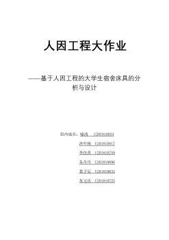 大学生宿舍床具研究与优化电子画册