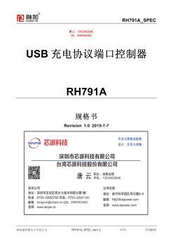 RH791A_datasheet 电子杂志制作平台