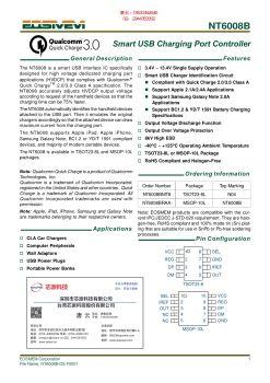 NT6008B带苹果识别 高通认证QC3.0快充IC宣传画册