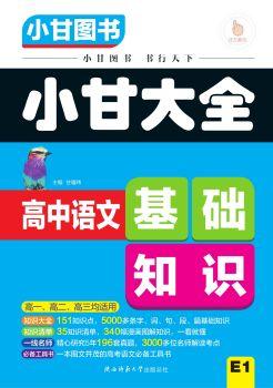 E1高中语文基础知识