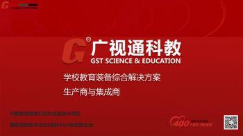 广视通科教电子宣传册
