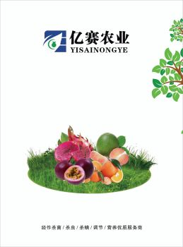 艾绿士农业有限公司,电子书免费制作 免费阅读